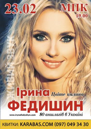 Концерт Ирина Федишин в Кременчуге - 1