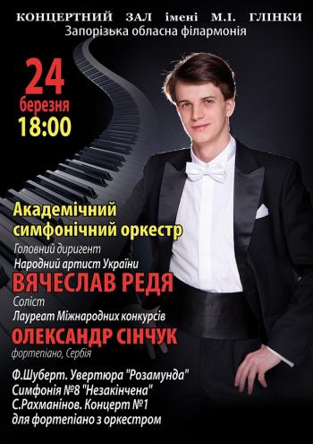 Концерт Концерт академічного симфонічного оркестру в Запорожье