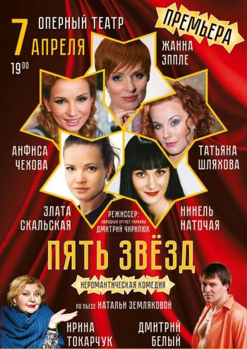 Концерт Пять звезд в Днепре (в Днепропетровске)
