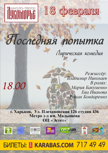 theatre performance The last try in Kharkiv