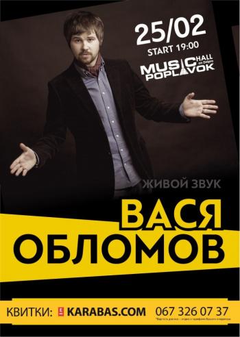 Концерт Вася Обломов в Днепре (в Днепропетровске) - 1