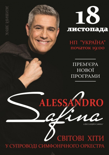 Концерт Alessandro Safina / Алессандро Сафина в Киеве - 1
