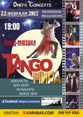 спектакль Гранд-мюзикл Tango мира в Днепре (в Днепропетровске)