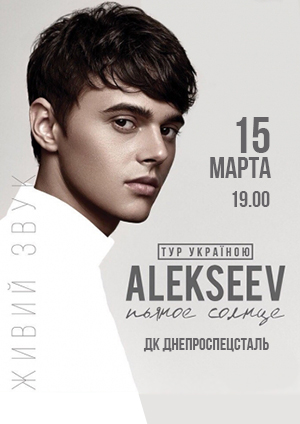 Концерт ALEKSEEV в Запорожье