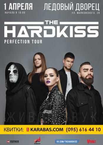 Концерт The Hardkiss в Северодонецке - 1