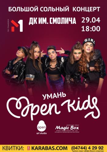 Концерт Open Kids в Умани - 1