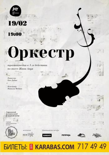 theatre performance Оркестр... in Kharkiv