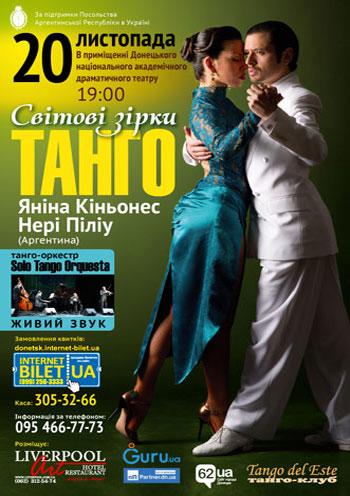 Концерт Аргентинское танго в Донецке - 1