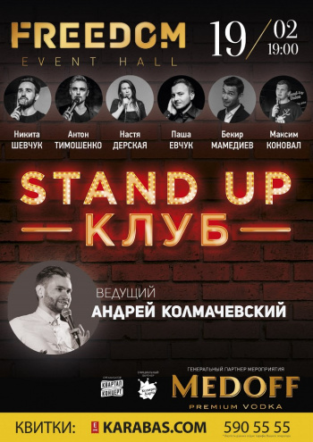 Concert Stand Up Club in Kyiv