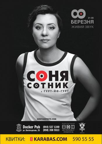 Концерт Соня Сотник в Киеве - 1
