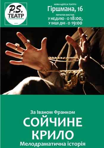 спектакль Сойчине Крило в Харькове