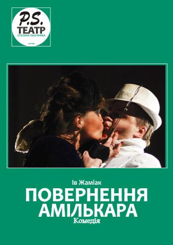 спектакль Повернення амількара в Харькове