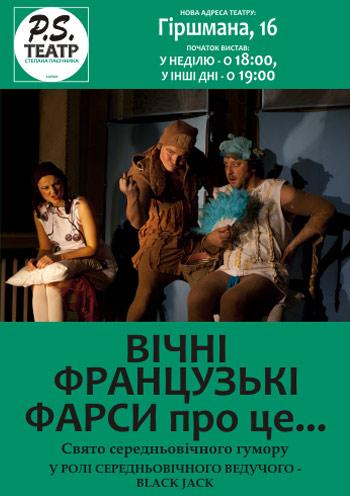 спектакль Вічні французькі фарси про це... в Харькове