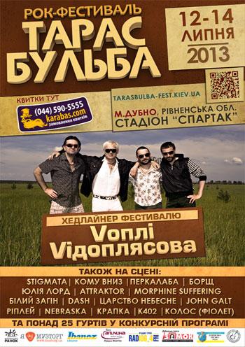 Концерт Фестиваль «Тарас Бульба» в Дубно - 1