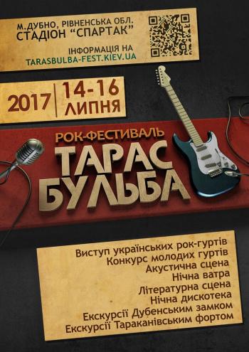 Концерт Фестиваль «Тарас Бульба» в Дубно