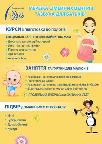 seminar Курсы «Готовимся к родам. Малыш до года» in Kyiv