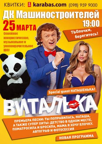 спектакль Виталька в Днепре (в Днепропетровске) - 1