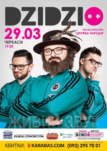 Концерт DZIDZIO в Черкассах