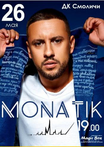 Концерт MONATIK в Умани
