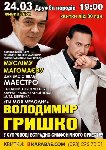 Концерт Владимир Гришко в Черкассах - 1