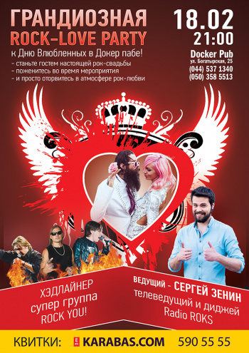 Concert Грандиозная ROCK-LOVE party in Kyiv