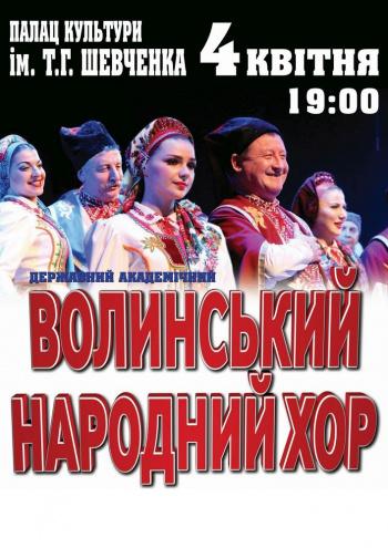 Концерт Волынский народный хор в Мелитополе