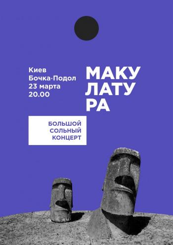 клубы Макулатура в Киеве