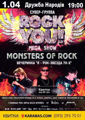 Концерт ROCK YOU! в Черкассах