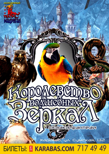 theatre performance The Kingdom of Magic Mirrors in Kharkiv