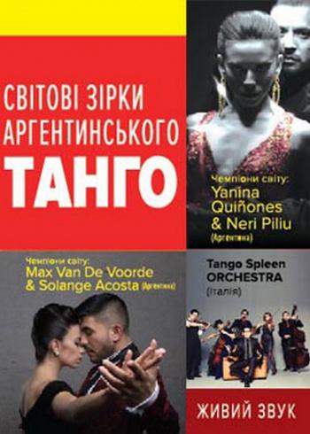 спектакль Світові Зірки Аргентинського Танго в Киеве