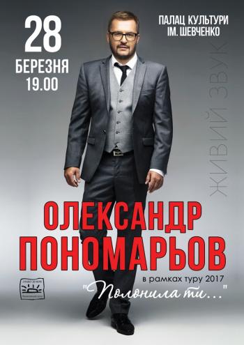 Концерт Александр Пономарёв в Мелитополе
