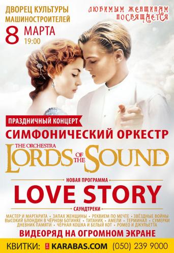 Концерт Lords of the Sound «Love Story» в Днепре (в Днепропетровске)