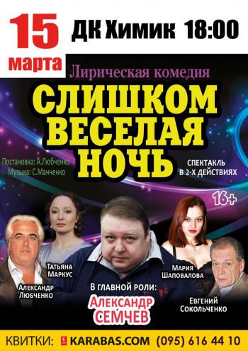 спектакль Слишком веселая ночь в Северодонецке