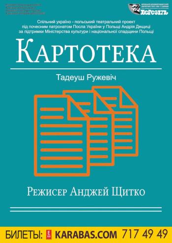 спектакль Картотека в Харькове