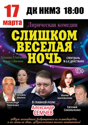 спектакль Слишком веселая ночь в Краматорске