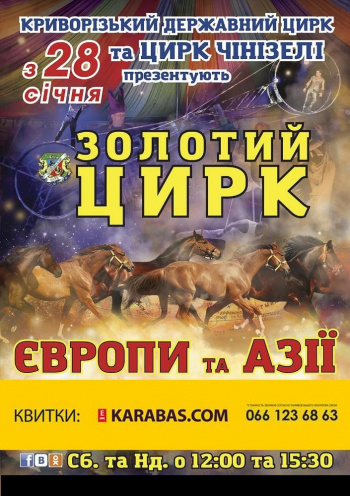 circus performance Golden circus in Kryvyi Rih