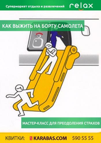 экскурсия Мастер-класс «Как выжить на борту самолета?» в Киеве