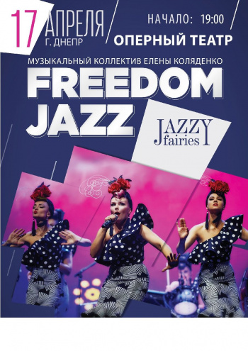 Концерт Freedom Jazz в Днепре (в Днепропетровске) - 1