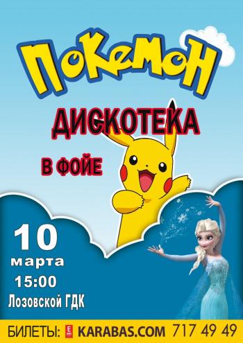 детское мероприятие Покемон дискотека в Лозовой
