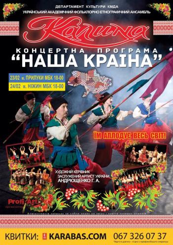 Концерт Калина в Нежине