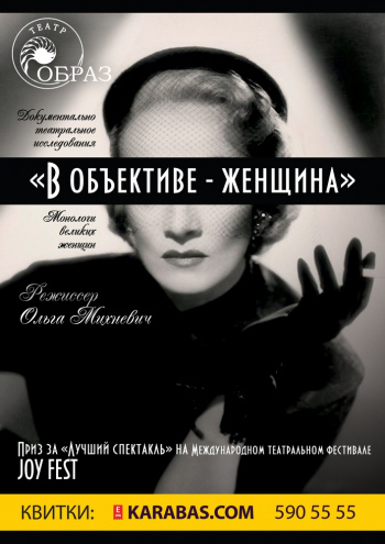 theatre performance The woman in a lens! (Teatr Obraz) in Kyiv - 1