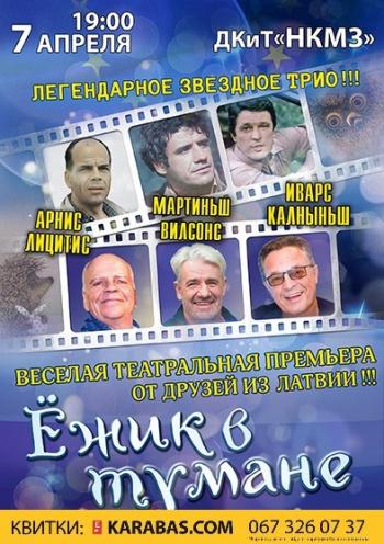 спектакль Ежик в Тумане в Краматорске - 1