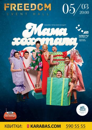 Concert Studio «Mamahohotala» in Kyiv