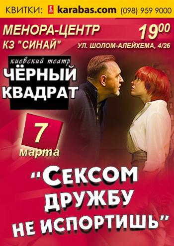 спектакль Черный квадрат. SEX-ом дружбу не испортишь в Днепре (в Днепропетровске)