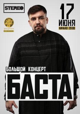 Концерт Баста. Большой концерт в Киеве