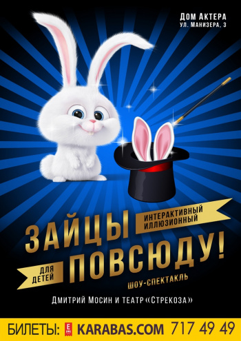 theatre performance Rabbits are everywhere! in Kharkiv