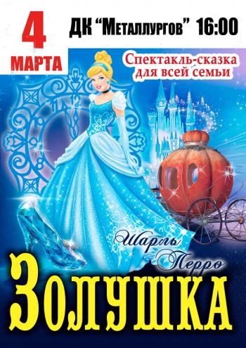 спектакль Золушка в Мариуполе