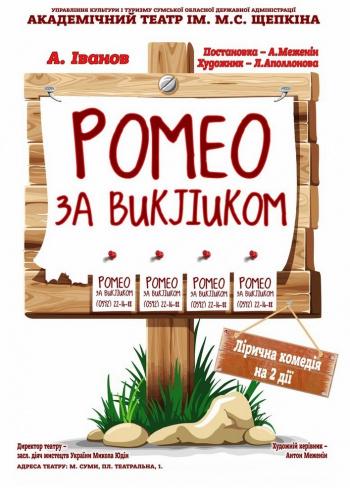 спектакль Ромео по вызову в Сумах