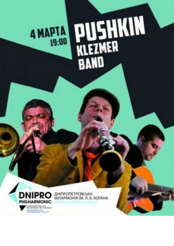 Концерт Pushkin Klezmer Band в Днепре (в Днепропетровске)