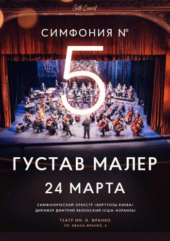 Концерт Густав Малер в Киеве